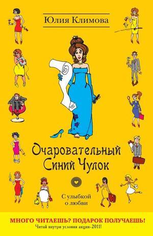 Климова Ю. Очаровательный Синий Чулок