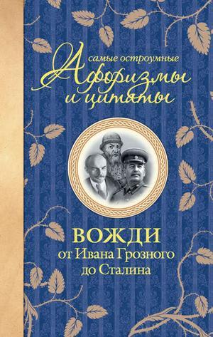 МИШАНЕНКОВА Е. Самые остроумные афоризмы и цитаты. Вожди от Ивана Грозного до Сталина