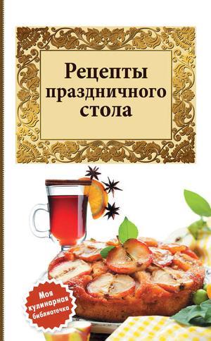 Сборник рецептов eBOOK. Рецепты праздничного стола