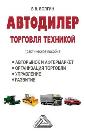 Волгин В. Автодилер. Торговля техникой: Практическое пособие
