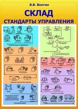 Волгин В. Склад. Стандарты управления: Практическое пособие