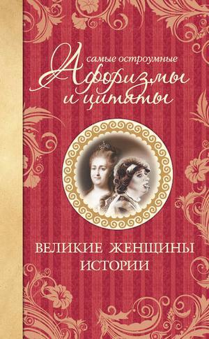 МИШАНЕНКОВА Е. Самые остроумные афоризмы и цитаты. Великие женщины истории