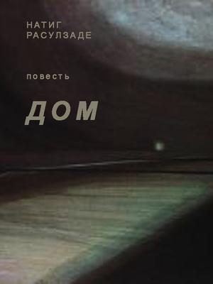 РАСУЛЗАДЕ Н. Дом