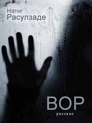 РАСУЛЗАДЕ Н. Вор