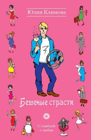 Климова Ю. Бешеные страсти