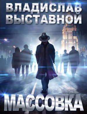 ВЫСТАВНОЙ В. Массовка
