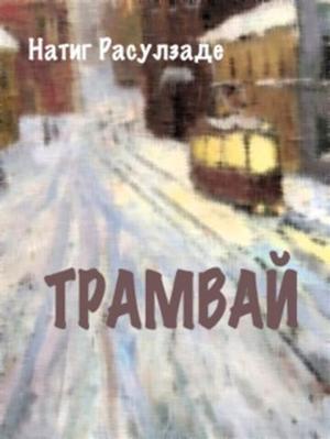 РАСУЛЗАДЕ Н. Трамвай