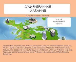 ИЛЬИНА Н. Удивительная Албания