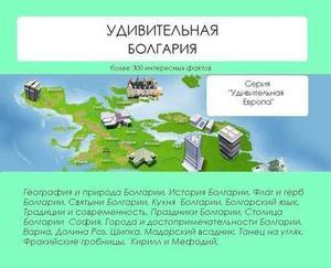 ИЛЬИНА Н. Удивительная Болгария