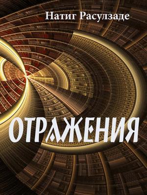 РАСУЛЗАДЕ Н. Отражения