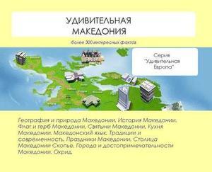 ИЛЬИНА Н. Удивительная Македония