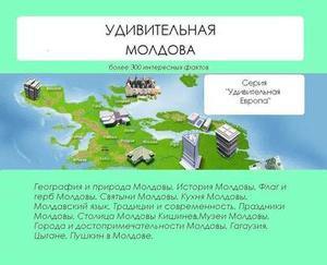 ИЛЬИНА Н. Удивительная Молдова