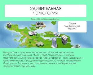 ИЛЬИНА Н. Удивительная Черногория