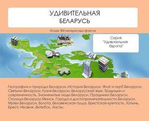ИЛЬИНА Н. Удивительная Беларусь