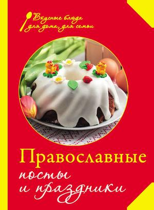 Сборник рецептов eBOOK. Православные посты и праздники