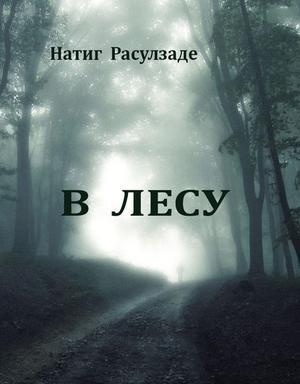 РАСУЛЗАДЕ Н. В лесу