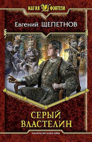 ЩЕПЕТНОВ Е. Серый властелин