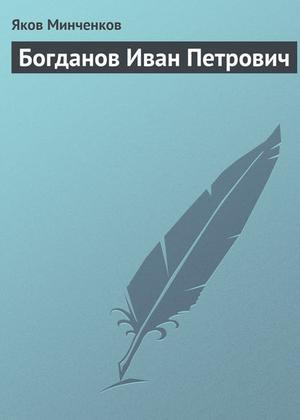 МИНЧЕНКОВ Я. Богданов Иван Петрович
