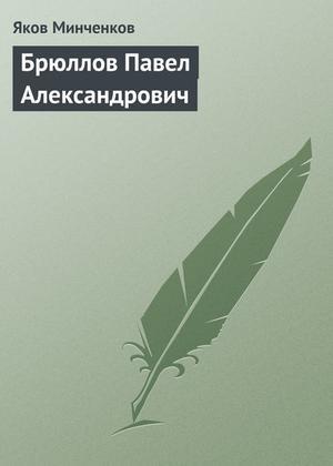 МИНЧЕНКОВ Я. Брюллов Павел Александрович