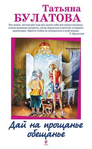 БУЛАТОВА Т. Дай на прощанье обещанье (сборник)