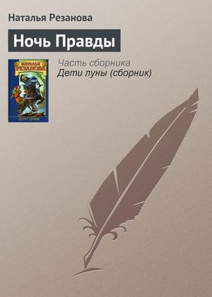 Резанова Н. Ночь Правды