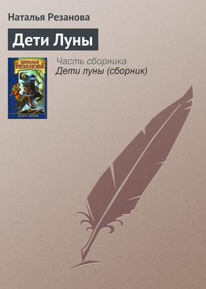 Резанова Н. Дети Луны