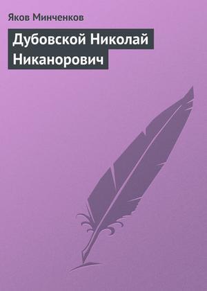МИНЧЕНКОВ Я. Дубовской Николай Никанорович