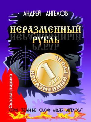 АНГЕЛОВ А. Неразменный рубль