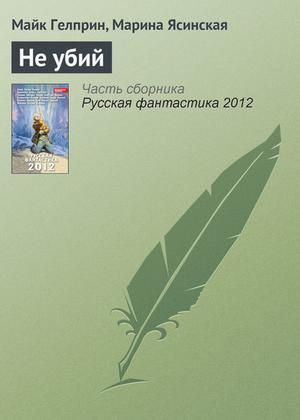 Гелприн М., Ясинская М. Не убий