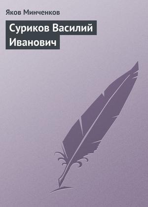 МИНЧЕНКОВ Я. Суриков Василий Иванович