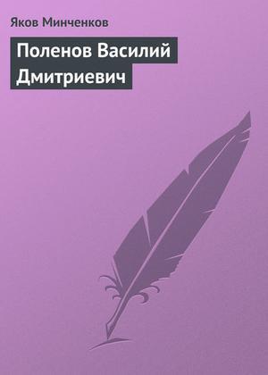 МИНЧЕНКОВ Я. Поленов Василий Дмитриевич