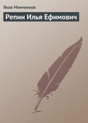 МИНЧЕНКОВ Я. Репин Илья Ефимович
