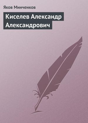 МИНЧЕНКОВ Я. Киселев Александр Александрович