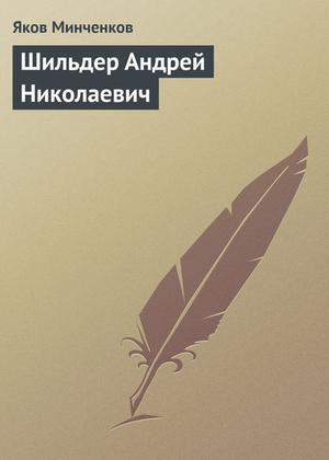МИНЧЕНКОВ Я. Шильдер Андрей Николаевич