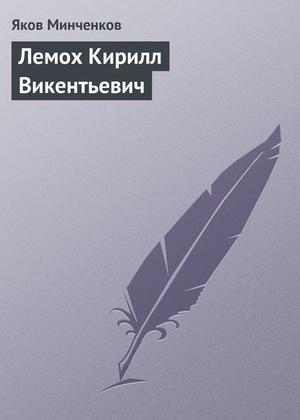 МИНЧЕНКОВ Я. Лемох Кирилл Викентьевич