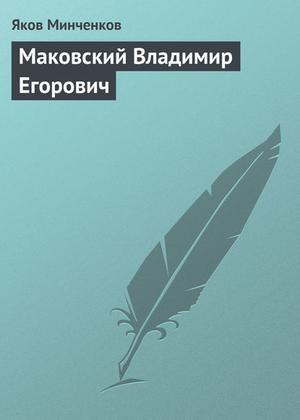 МИНЧЕНКОВ Я. Маковский Владимир Егорович