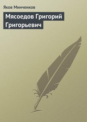 МИНЧЕНКОВ Я. Мясоедов Григорий Григорьевич