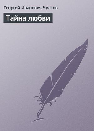 ЧУЛКОВ Г. Тайна любви