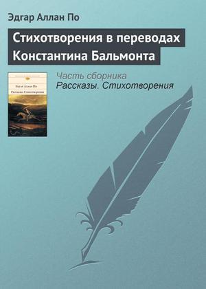 ПО Э. Стихотворения в переводах Константина Бальмонта