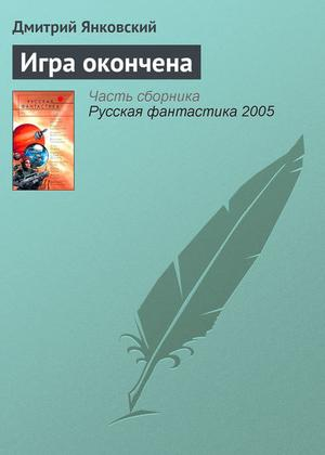 ЯНКОВСКИЙ Д. Игра окончена