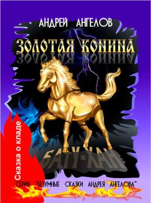 АНГЕЛОВ А. Золотая конина