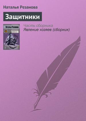 Резанова Н. Защитники