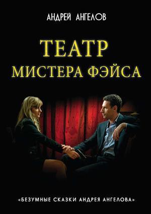 АНГЕЛОВ А. Театр мистера Фэйса