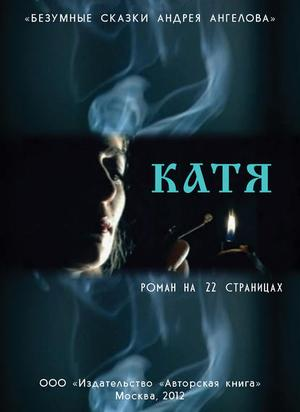 АНГЕЛОВ А. Катя. Роман на 22 страницах