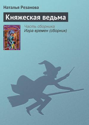 Резанова Н. Княжеская ведьма