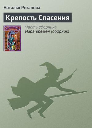 Резанова Н. Крепость Спасения