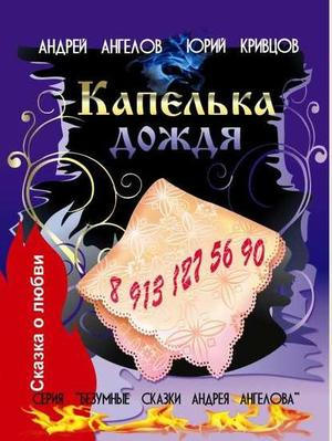 АНГЕЛОВ А., КРИВЦОВ Ю. Капелька дождя