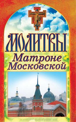 Лагутина Т. Молитвы Матроне Московской