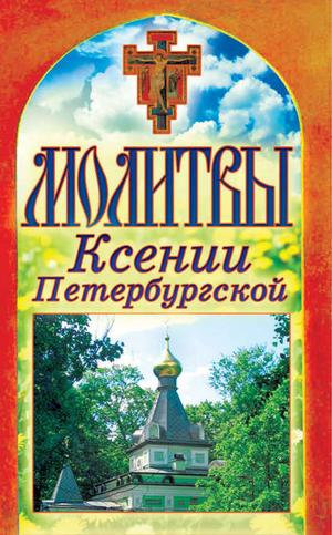 Лагутина Т. Молитвы Ксении Петербургской