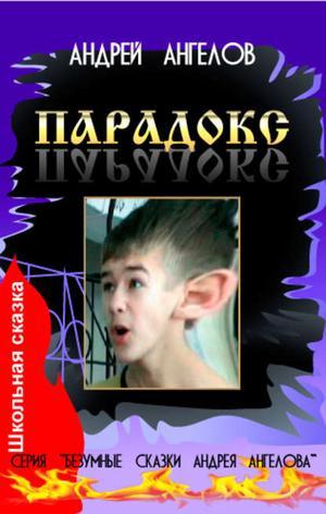АНГЕЛОВ А. Парадокс